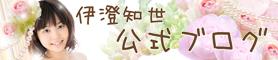 blog_banner_isumitomoyo